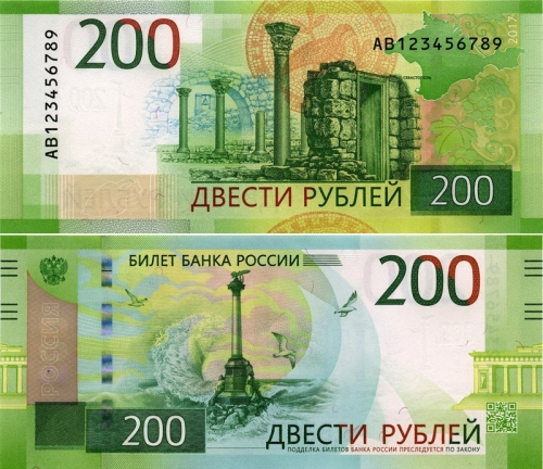 Новые 200 рублей
