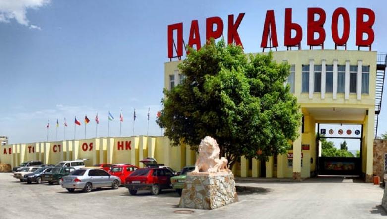 Парк львов ТАЙГАН в Белогорске