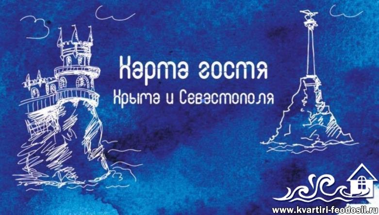 Карта гостя в Крыму летом 2019 года актуальна!