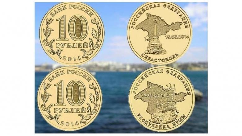 Выпущены памятные монеты 10 рублей и банкноты номиналом 100 рублей в честь присоединения Крыма и г. Севастополь