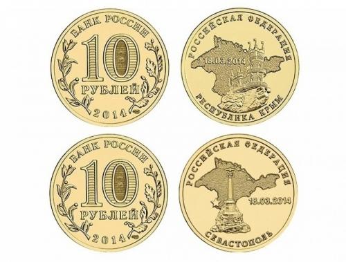Памятные монеты 10 рублей в честь присоединения Крыма и г. Севастополь