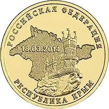 Оборотная сторона монеты номиналом 10 рублей 2014 года