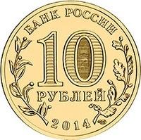 Лицевая сторона монет номиналом 10 рублей 2014 года