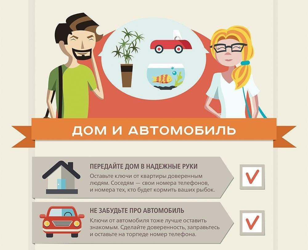 Перед выездом позаботиться о доме и авто