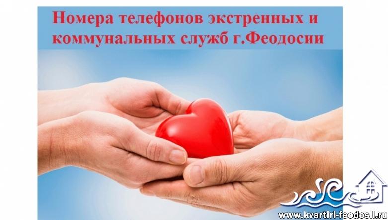 КАК и КУДА звонить в экстренные службы г. ФЕОДОСИИ
