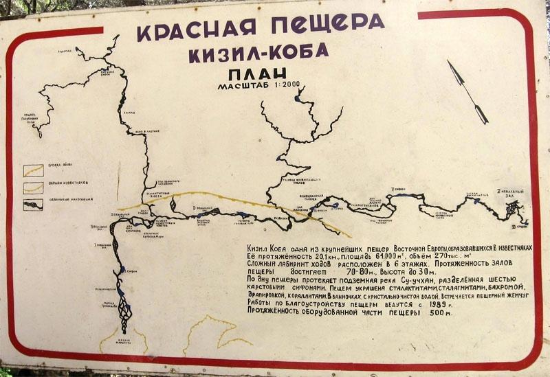 Схема Красной пещеры