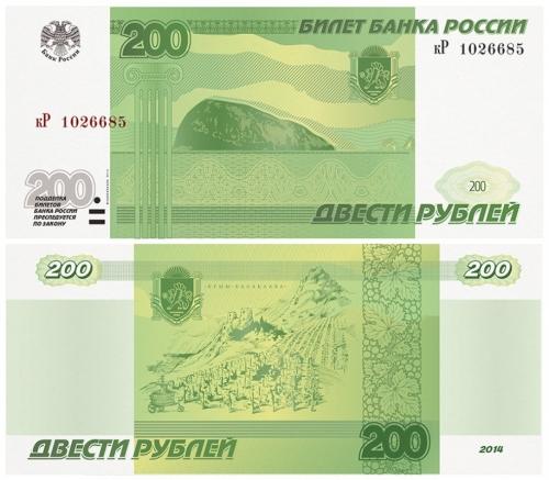 Дизайн банкноты номиналом 200 рублей