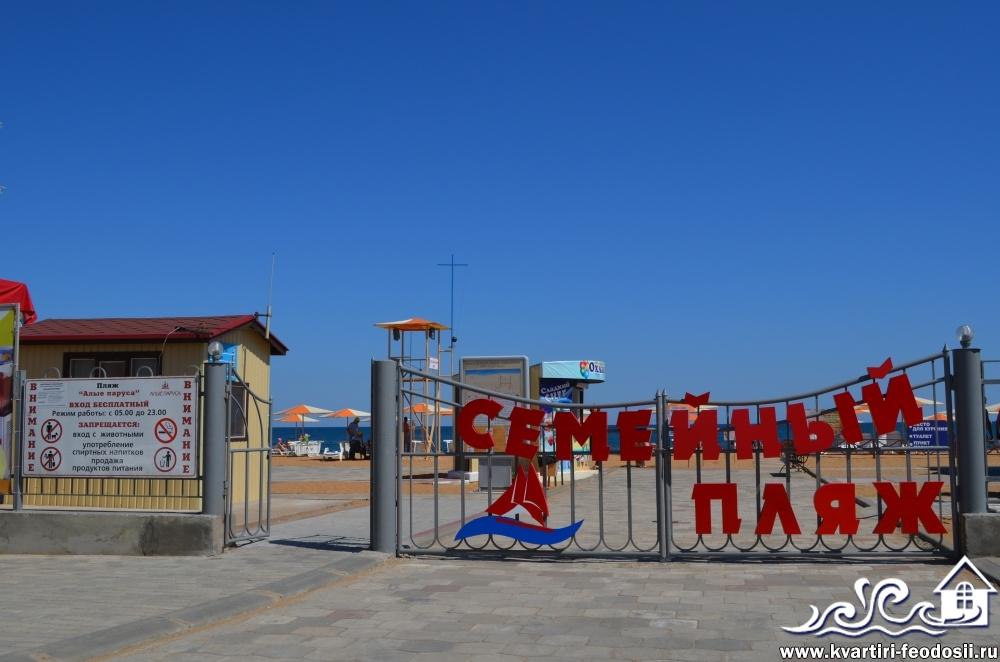 вход в Золотой Пляж
