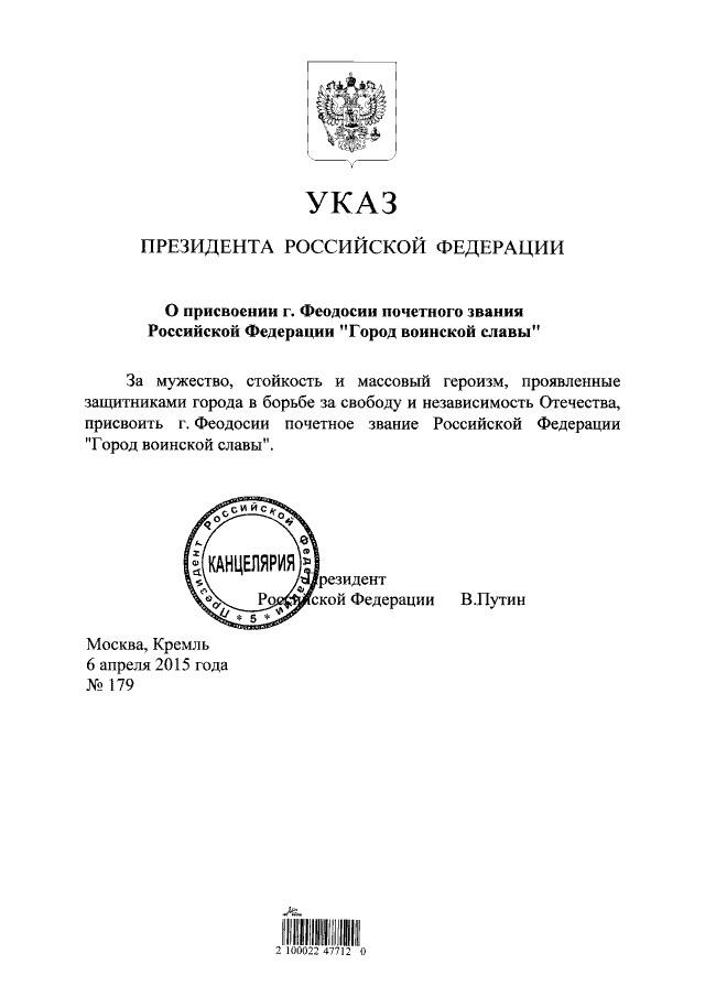 """Феодосии присвоено звание """"Города воинской славы"""""""